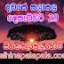 Lagna Palapala Ada Dawase  | ලග්න පලාපල | Sathiye Lagna Palapala 2019 | 2019-12-29