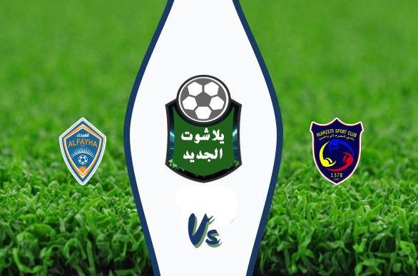 نتيجة مباراة الحزم والفيحاء اليوم الجمعة 7-02-2020 الدوري السعودي