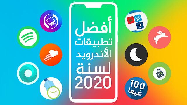 أفضل تطبيقات الأندرويد 2020