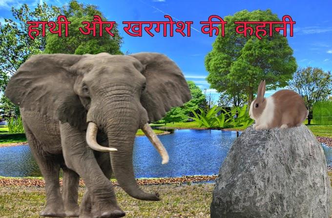 हाथी और खरगोश की कहानी | Hathi Aur Khargosh ki  kahani -