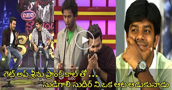 Na Show Naa Ishtam Getup Srinu Hilarious Prank Call To Sudigali Sudheer