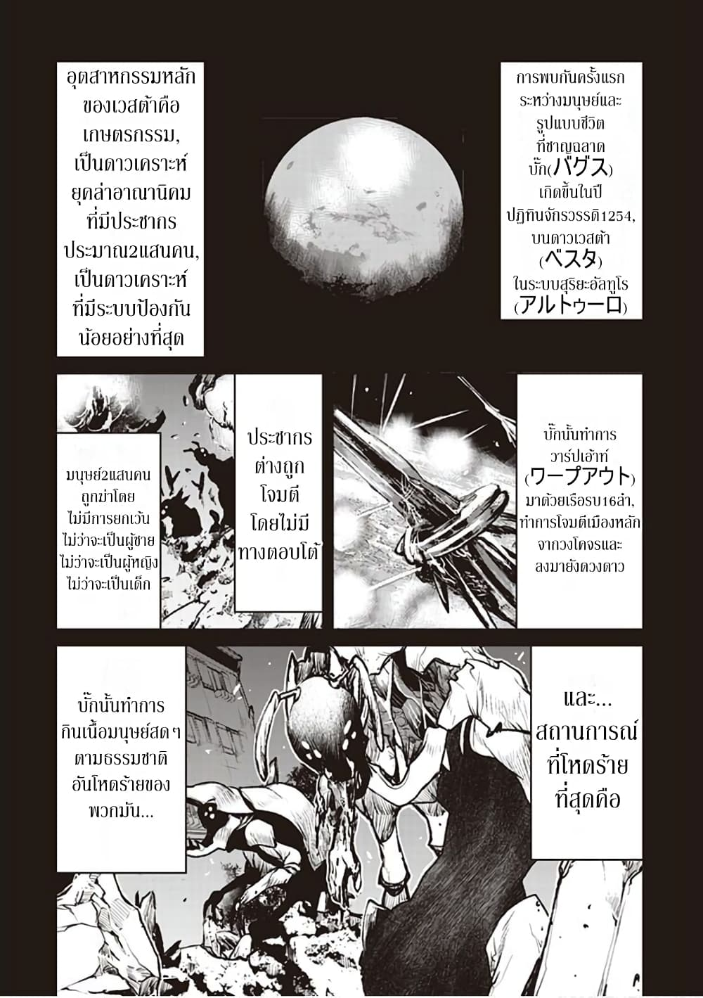 อ่านการ์ตูน The Galactic Navy Officer Becomes an Adventurer ตอนที่ 1 หน้าที่ 4