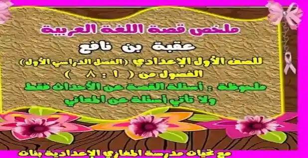 ملخص قصة عقبة بن نافع لغة عربية اولى اعدادى ترم أول