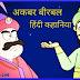 5 Best Akbar Birbal Hindi Kahaniya | Top 5 Akbar Birbal Short Moral Stories - ५ बेहतरीन अकबर बीरबल हिंदी कहानिया