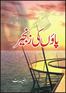 best urdu novels, free urdu novels, Urdu, Urdu Books, Urdu novels, Novels,