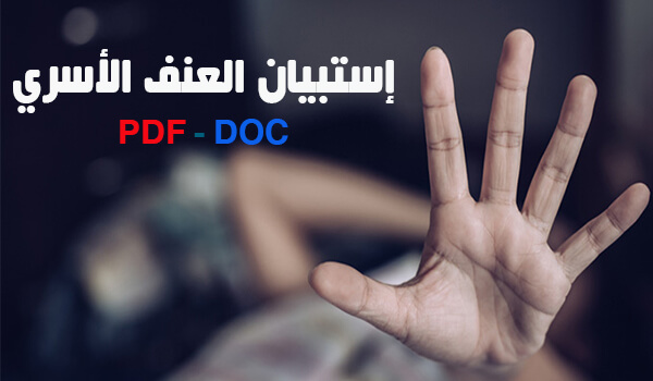 إستبيان العنف الأسري doc و pdf
