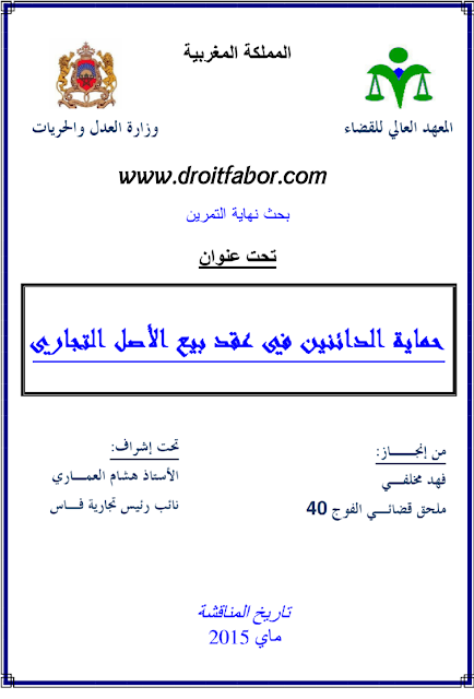 حماية الدائنين في عقد بيع الأصل التجاري من إنجاز _الملحق القضائي فهد مخلفي-