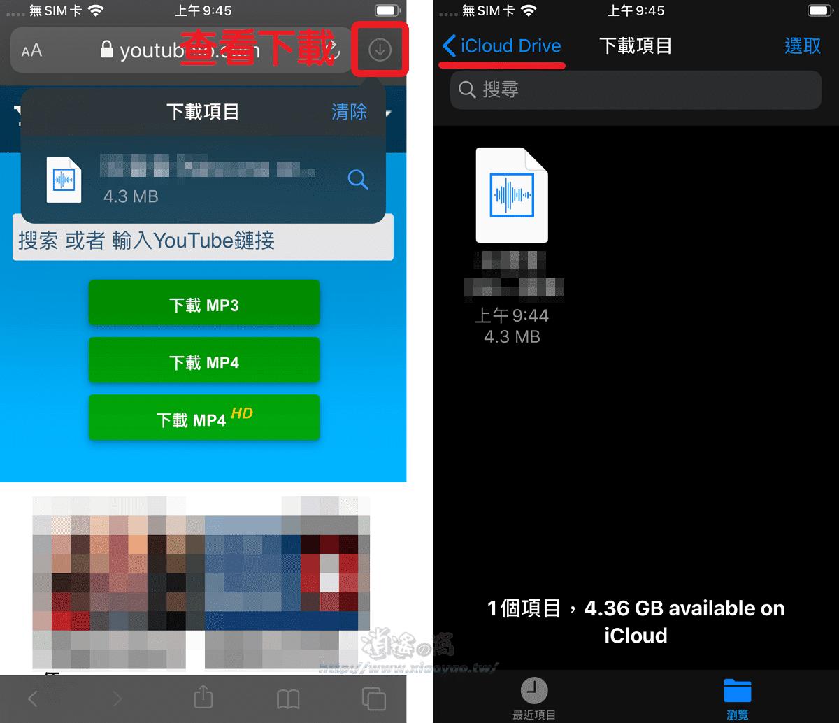 iOS 13 新功能 Safari 加入下載管理