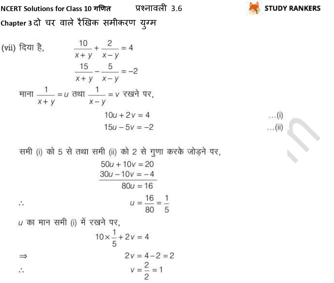 NCERT Solutions for Class 10 Maths Chapter 3 दो चर वाले रैखिक समीकरण युग्म प्रश्नावली 3.6 Part 9