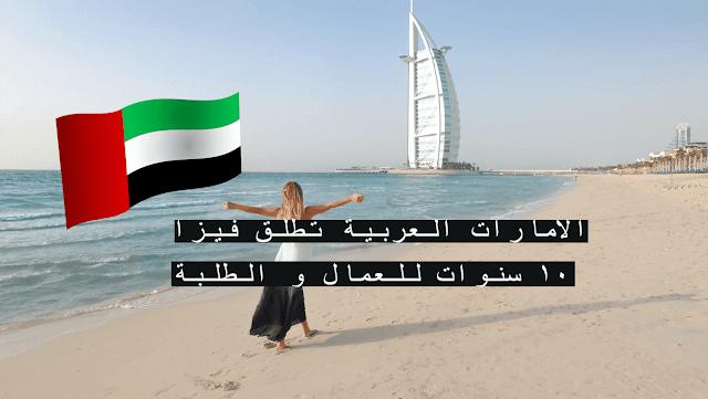 الامارات العربية المتحدة تطلق فيزا جديدة لمدة 10 سنوات مع امكانية جلب العائلة