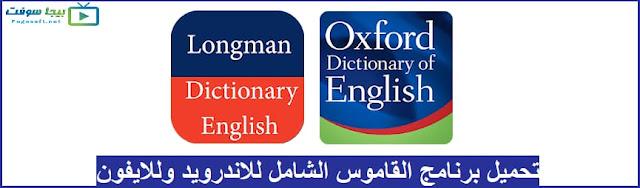 تحميل برنامج القاموس للاندرويد وللايفون