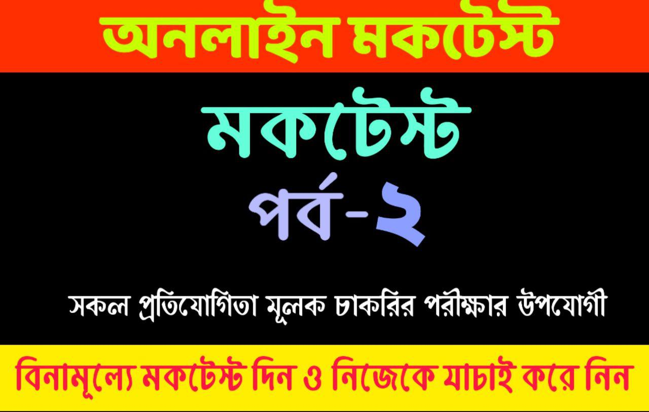 Online Mock test in Bengali: Bangla Quiz Part-2 for All Competitive Exams like WBCS, Rail,Police,Psc,Group-D etc.
