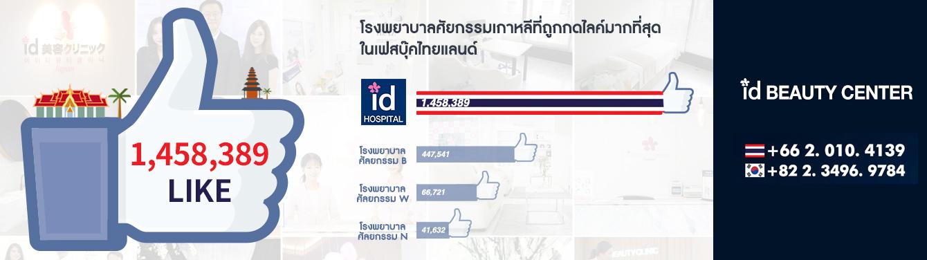 โรงพยาบาลไอดี รพ.ศัลยกรรมอันดับหนึ่งของเกาหลี