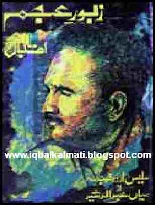 Zabur I Ajam Urdu Iqbal