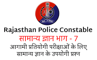 Rajasthan Police Constable GK Part - 7