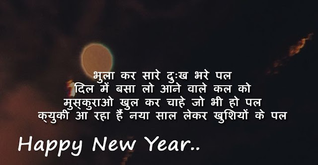 Happy New Year Shayari With images