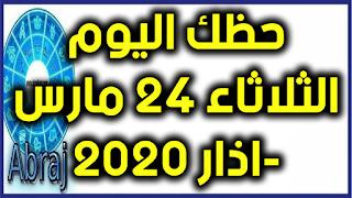 حظك اليوم الثلاثاء 24 مارس-اذار 2020
