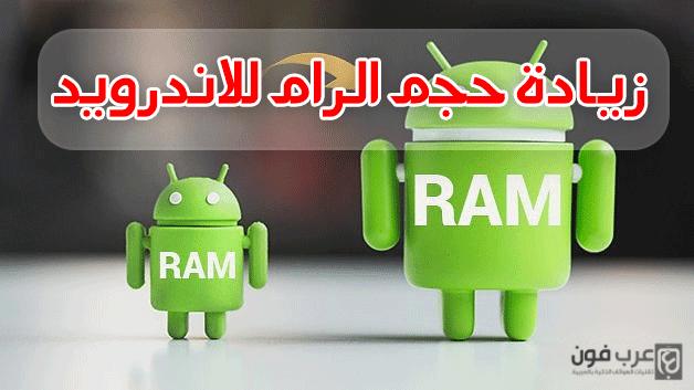 شرح Roehsoft RAM Expander لزيادة حجم الرام للاندرويد