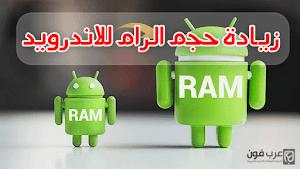 شرح برنامج Roehsoft RAM: زيادة حجم الرام للاندرويد