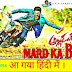 Mard Ka Badla (Alludu Seenu) 2017 Hindi Dubbed Movie Download