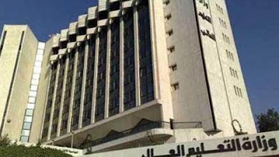 وزارة التعليم العالى :تعلن عن مواعيد واماكن استخراج بطاقات القدرات المؤهلة