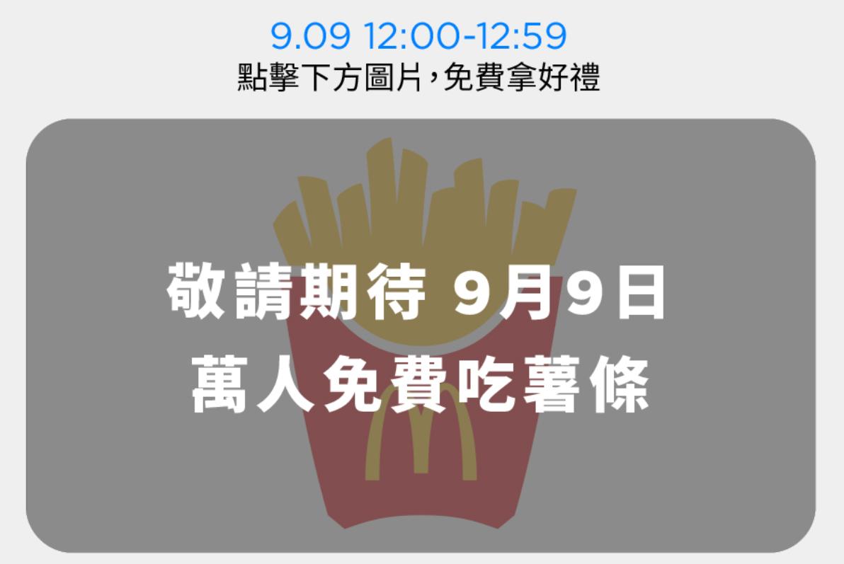 LINE酷券 萬人免費吃薯條
