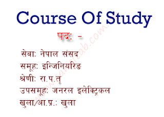 Engineering Samuha General Electrical Section Officer Level Course of Study/Syllabus