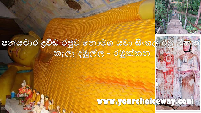 පනයමාර ද්රවිඩ රජුව නොමග යවා සිංහල රජු රැක්ක - කැලෑ දඹුල්ල - රඹුක්කන (Kala Dabulla - Rabukkana) - Your Choice Way