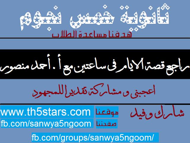 مراجعة قصة الايام لغة عربية ثانوية عامة أستاذ أحمد منصور في ساعتين