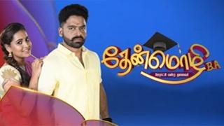 Thaenmozhi B.A – Uratchi Manra Thalaivar 16-03-2020 Vijay TV Serial