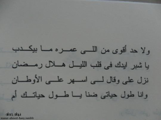 فؤاد حداد   مسحراتى اقتباسات مصورة
