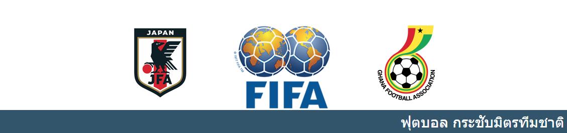 แทงบอลออนไลน์ วิเคราะห์บอล กระชับมิตรทีมชาติ ทีมชาติญี่ปุ่น vs ทีมชาติกานา