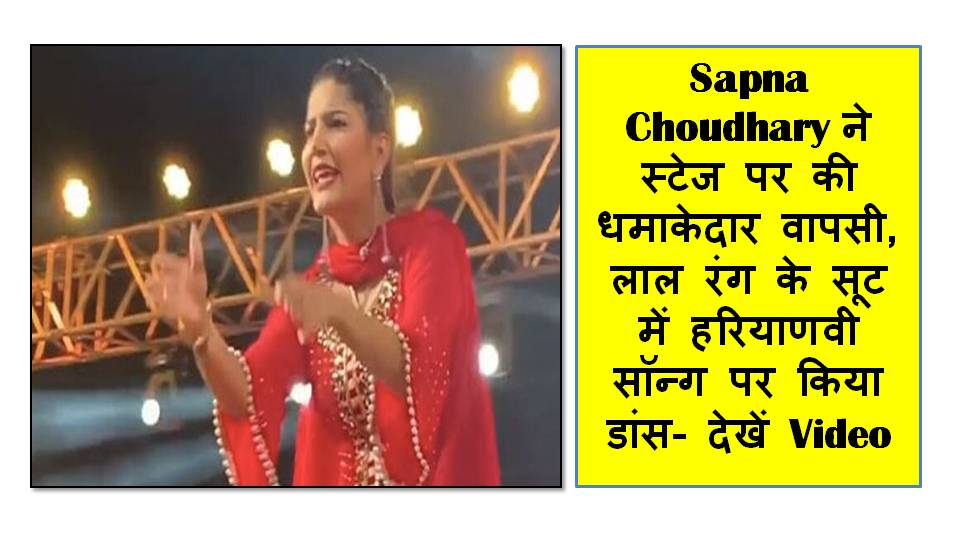 Sapna Choudhary Made A Big Comeback On Stage, Dancing To A Haryanvi Song In A Red Suit - Watch Video