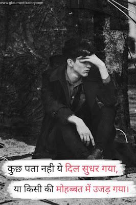 Sad Shayari, Shayari Sad, Sad Shayari In Hindi, Sad Love Shayari, Hindi Sad Shayari, Sad Shayari Images, Very Sad Shayari, Hindi Shayari Sad, Sad Shayari Status, Sad Hindi Shayari, Sad Shayari Pic, Fb Sad Shayari, Sad Shayari With Images, Sad Shayari Sms