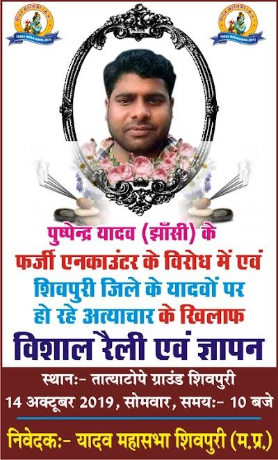 यादवों पर हो रहे अत्याचार को लेकर यादव महासभा का विशाल रैली के साथ प्रदर्शन कल | Shivpuri News