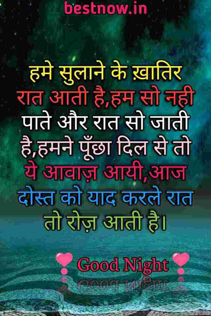 good night image shayari HD