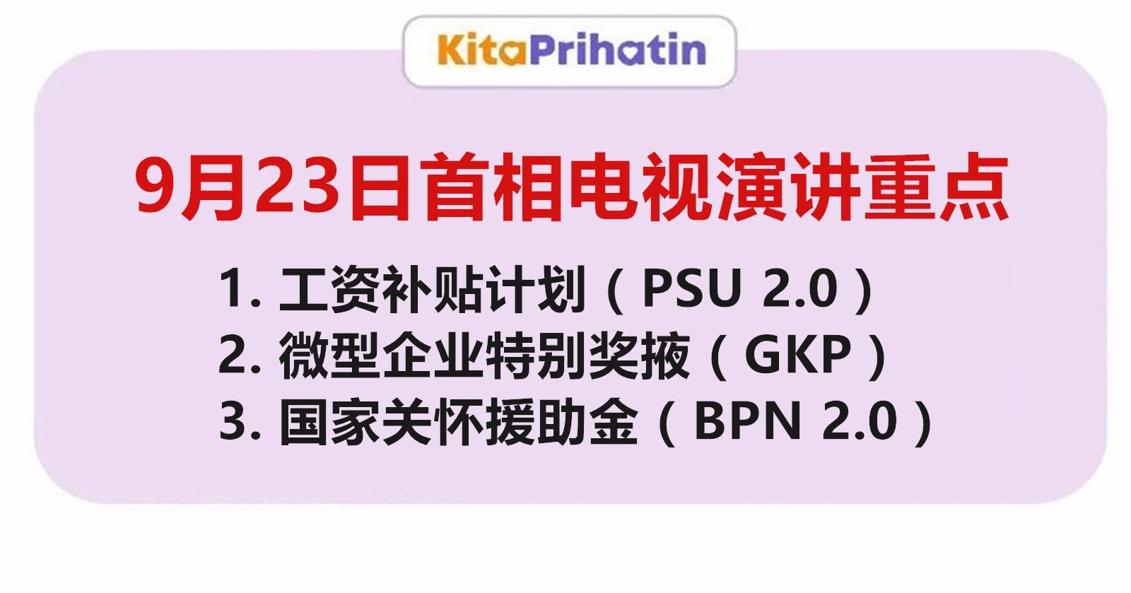 首相推出Kita Prihatin关怀援助计划