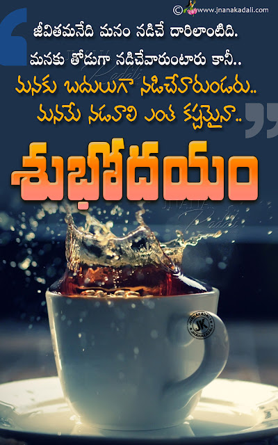 telugu messages, good morning quotes in telugu, whats app status quotes in telugu, best life changing words in telugu