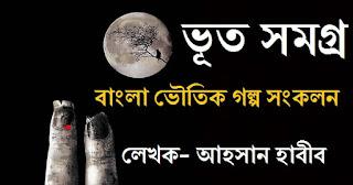 Bhut Samagra By Ahsan Habib Bengali Horror Storybook