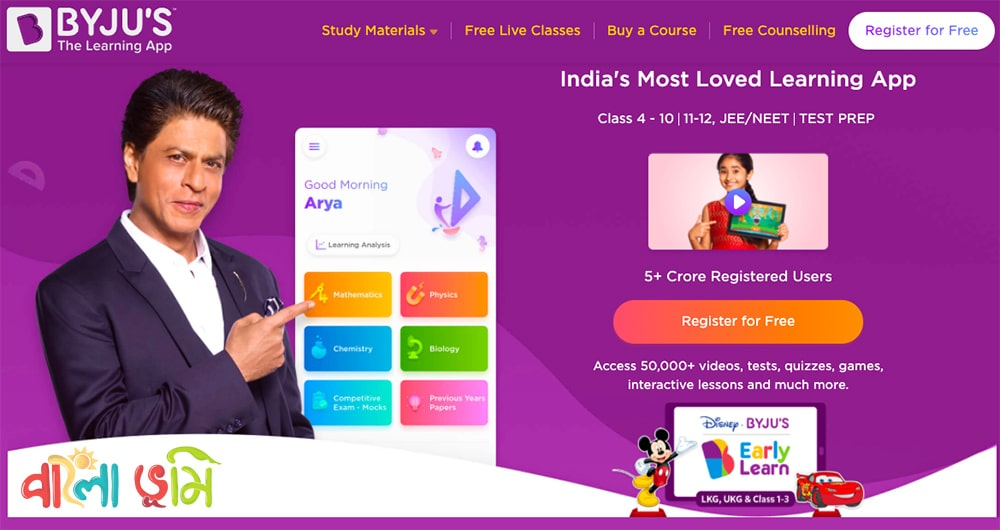 Byjus Company Gives 4000 Jobs for Online Learning Platform