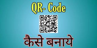 Qr code mobile se kaise banaye