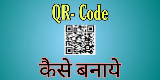 Mobile se QR code कैसे बनाएं ? आइए जानते हैं इसके बारे