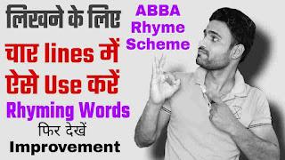 Abba rhyme scheme