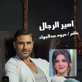 اقرأ اونلاين رواية امير الرجال بقلم مروه عبد الجواد