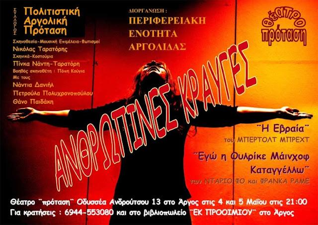 Άργος: «Ανρώπινες Κραυγές» στο «Θέατρο πρόταση»