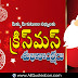 Famous 2019 Happy Christmas Greetings in Telugu HD Wallpapers Best Telugu Wishes Messages Merry Christmas Wishes Whatsapp Pictures Online Images Free Download