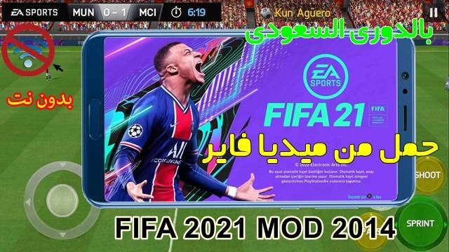 لعبة فيفا fifa 2021  اوفلاين للاندرويد