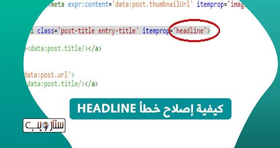 كيفية إصلاح خطأ Headline  في مدونة Blogger