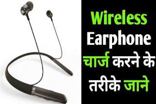 Wireless Earphone को चार्ज कैसे करे 2021 | How To Charge Wireless Bluetooth Earphone In Hindi 2021