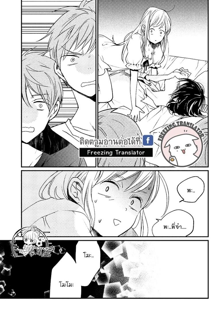 Inuwashi Momo wa Yuruganai - หน้า 37